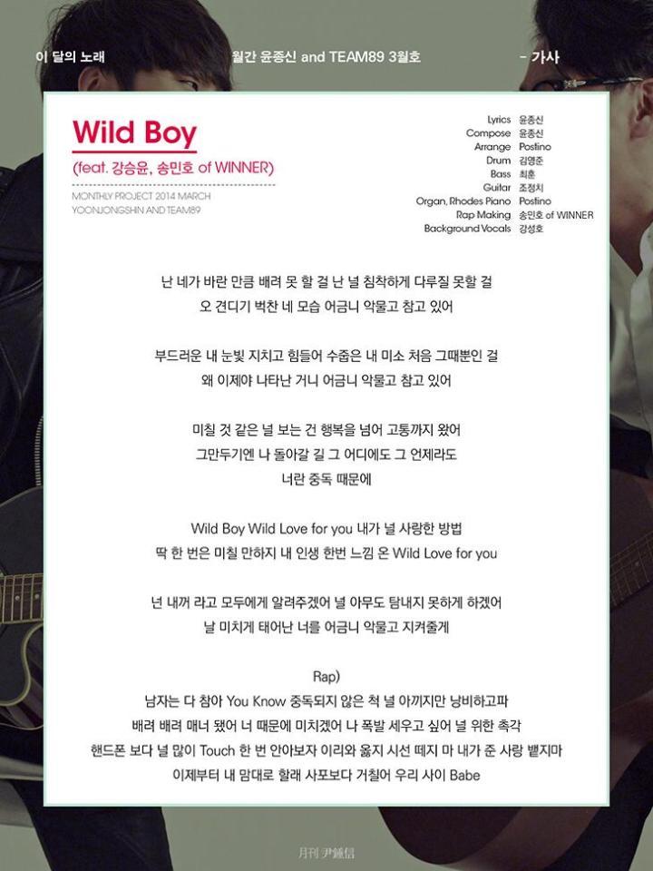 140321 MINWOO - wild boy lyrics