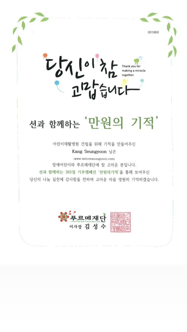 Donation Proj 2 Certificate