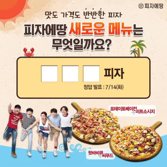 150708 pizzaetang fb