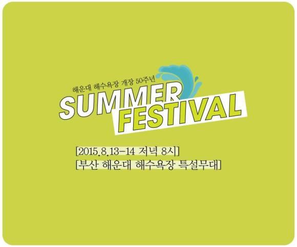 150713 Haeundae Summer Festival1