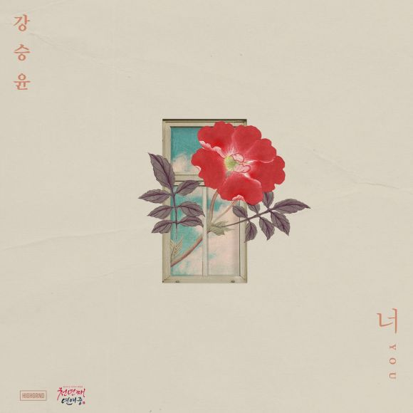 kang-seungyoon-you-love-for-a-thousand-more-ost