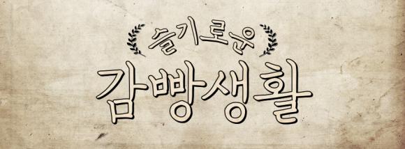 171013 tvNprisonplaybook wise prison life header