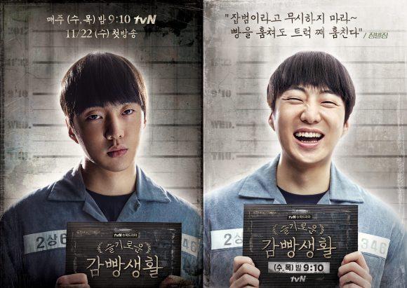 171130 tvNprisonplaybook fb KSY poster